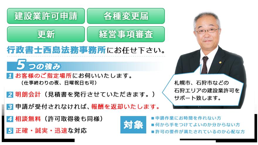 北広島 建設業許可取得 経審 更新