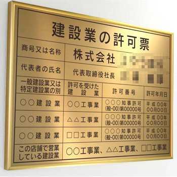 建設業許可票(枠あり)