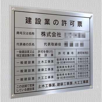 建設業許可票(枠なし)